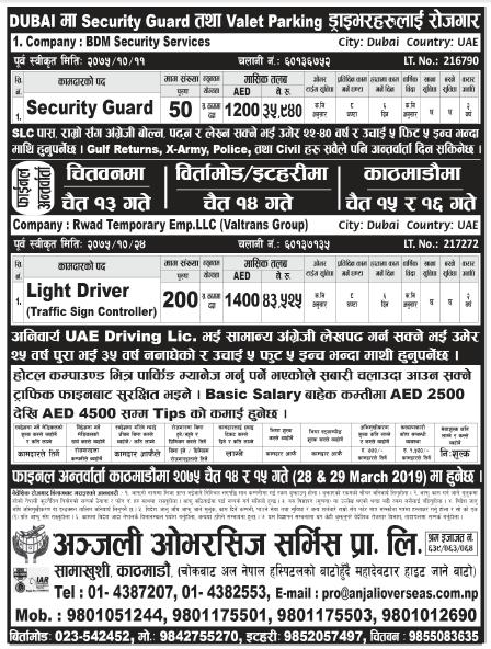 Jobs in Dubai, UAE for Nepali, salary Rs 43,525