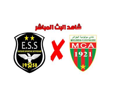 مولودية الجزائر VS وفاق سطيف .. بث مباشر