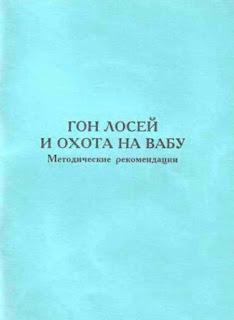 Обложка книги Гон лосей и охота на вабу