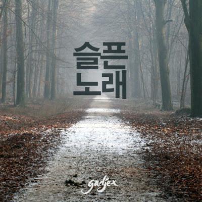 Gadjet (가제트) - 슬픈 노래 mp3