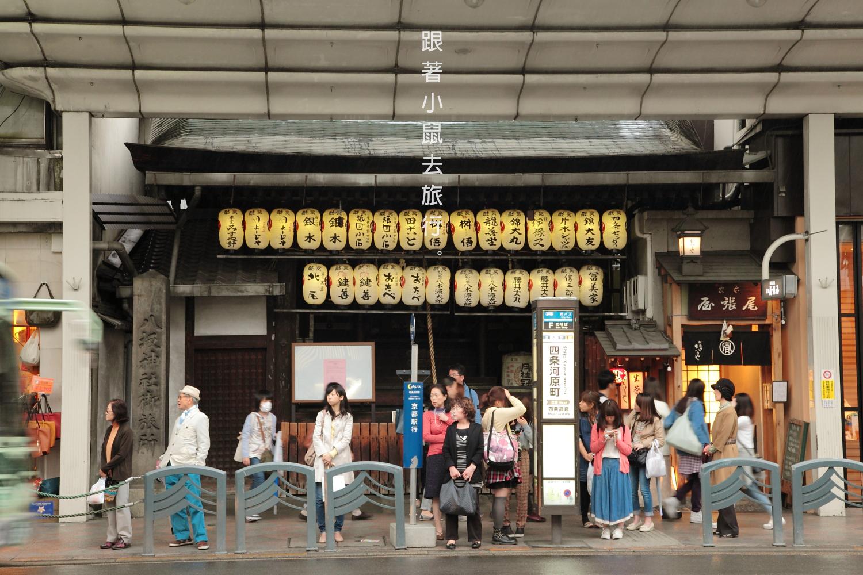 【京都】四條河原町晚餐之選 ・名物立食&STAR 洋食蛋包飯 - 跟著小鼠去旅行