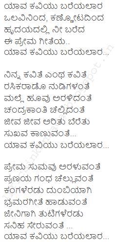 Yava kaviyu bareyalara song lyrics in Kannada