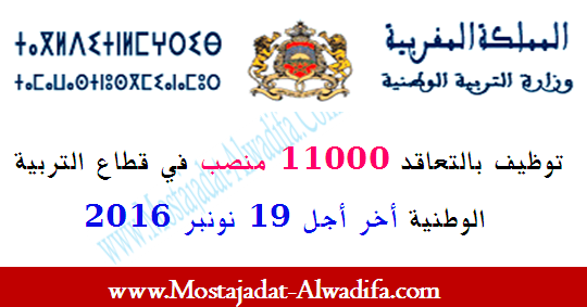 وزارة التربية الوطنية توظيف بالتعاقد 11000 منصب في قطاع التربية الوطنية أخر أجل 19 نونبر 2016