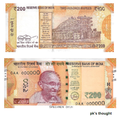 Pk's thought: 200-Rupee Note To Be Launched Tomorrow, Says