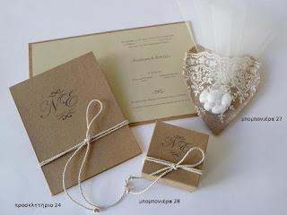 μπομπονιερα γάμου κουτακι με κορδονι μπεζ kraft-προσκλητηριο γαμου βιβλιο με σκληρο εξωφυλλο μπεζ kraft