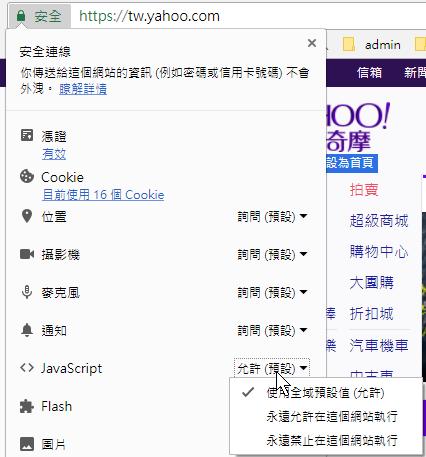 關閉瀏覽器的JS功能