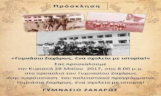 «Γυμνάσιο Ζαχάρως, σχολείο με ιστορία!»