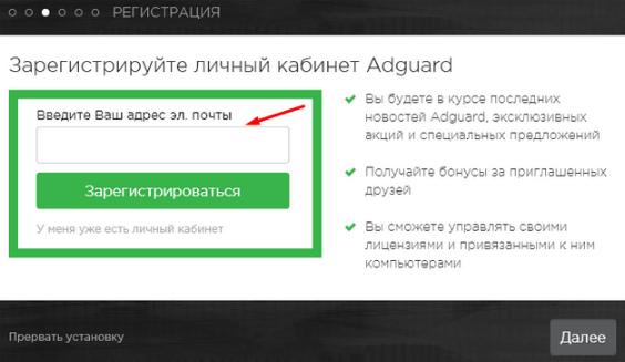 Программа для удаления рекламы в браузере