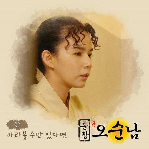 Download Lagu Soundtrack Teacher Oh Soon Nam Terbaru