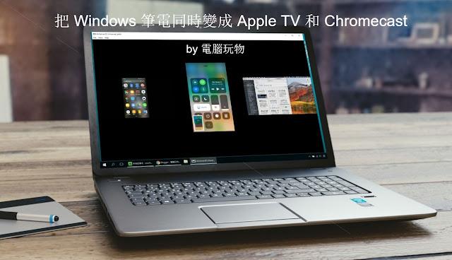 AirServer 在 Windows 同時鏡像投影 iPhone iPad Android 螢幕