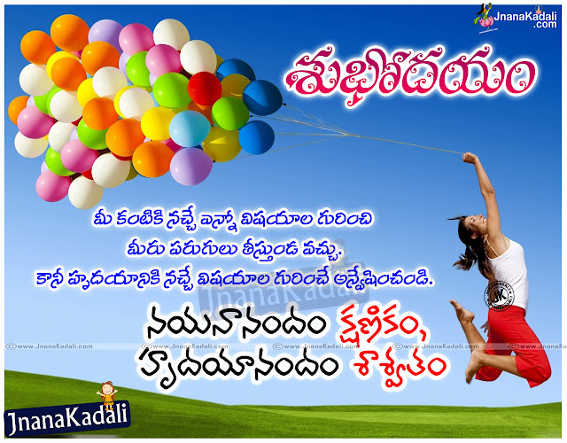 Here is a Telugu Language Top Inspiring Life Failure Quotes with Good Morning Greetings Online. Inspirational Telugu Good reads with Whatsapp Good morning Pictures, Popular Telugu Language happy Friday Quotes and Images for Best Facebook Friends.