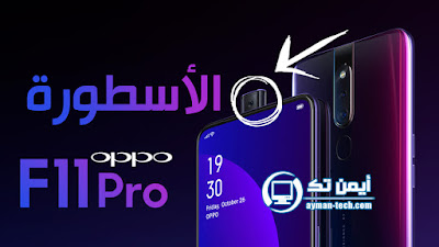 سعر ومواصفات هاتف OPPO F11 PRO