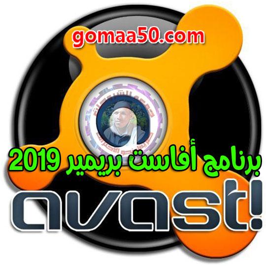 برنامج أفاست بريمير 2019  Avast! Premier Antivirus 19.4.2374 Build 19.4.4318.439