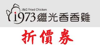 繼光香香雞/折價券/優惠券/折扣碼/coupon