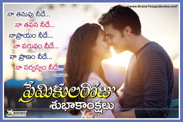 Valentines Day wishes,Telugu Specials Wallpapers download,Valentine Day Sms, Valentine Day Text Messages, Valentine greetings in telugu, Valentine Messages, Valentine Day Greetings, Valentine Day Wishes, Valentine Day, Puttina Roju Shubakanksalu SMS,Premikula Roju shubakanksalu,love quotes with images,quotes on love and life,love quotes for husband,inspirational love quotes,love quotes in hindi,short love quotes,love quotes in urdu,love quotes in tamil