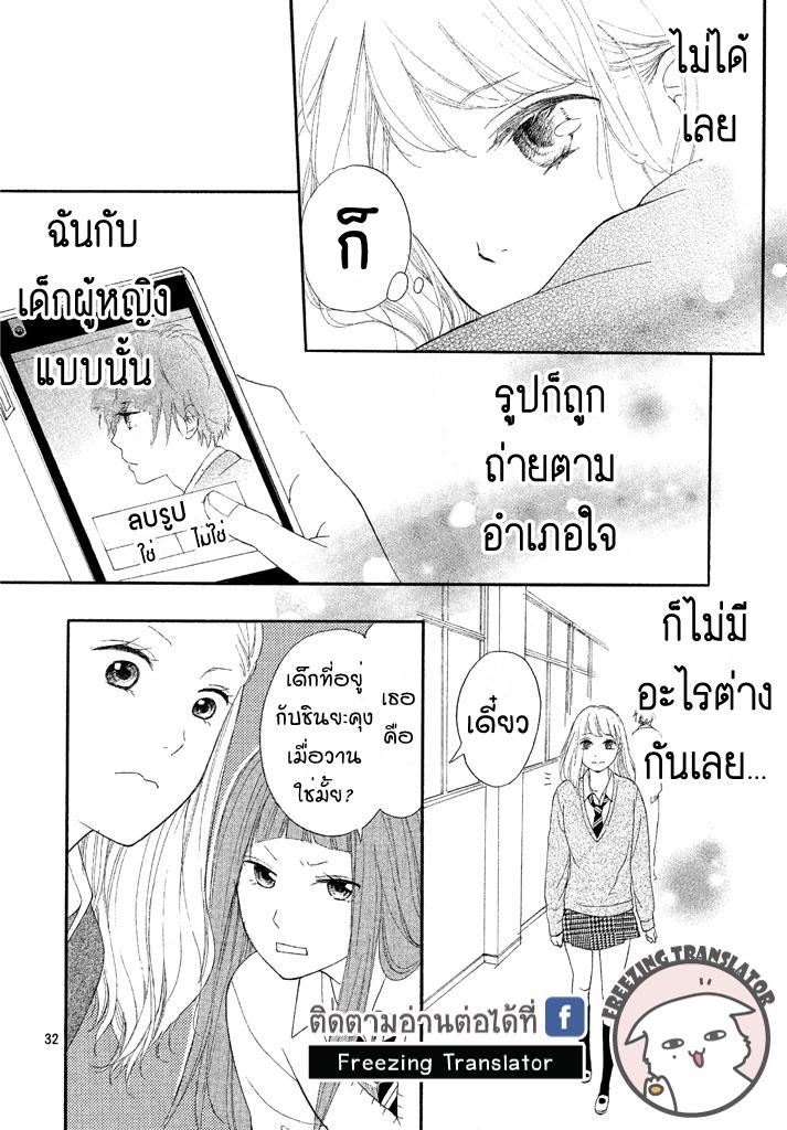 Gochumon wa Ikemen desuka - หน้า 32