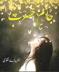Jam e Hasrat pdf,Jam e Hasrat pdf,Free download  Jam e Hasrat,Jam e Hasrat By S A Naqvi , famous urdu novel Jam e Hasrat By S A Naqvi