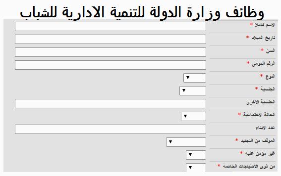 وزارة التنمية الادارية تعلن عن وظائف شاغرة والتقديم على الانترنت