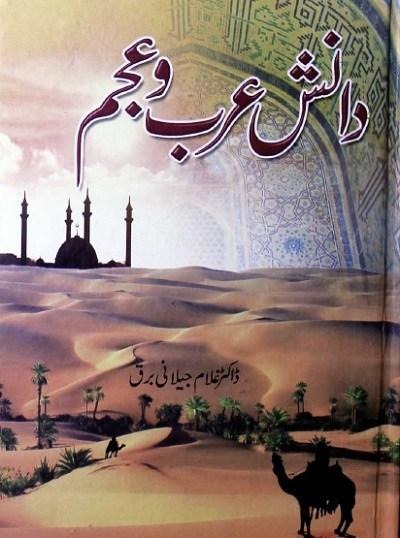 Danish e Arab o Ajam| Famou Urdu Novel