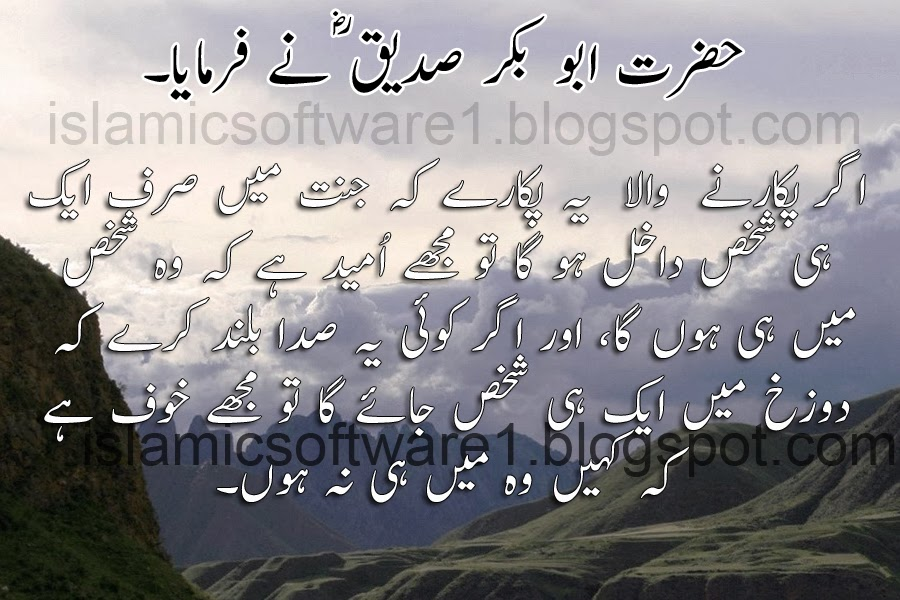 quotes of hazrat abu bakr siddique in urdu 1