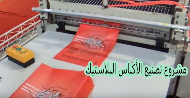مشروع تصنيع الأكياس البلاستيك و ماكينات تصنيع اكياس بلاستيك