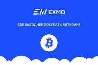 Чем биржа криптовалют лучше интернет-обменника при покупке и продаже биткоина?