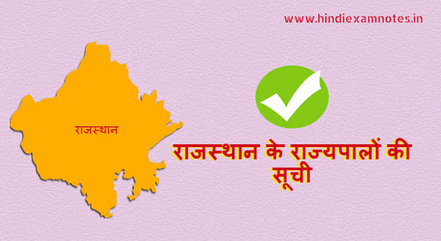 List of Governors of Rajasthan