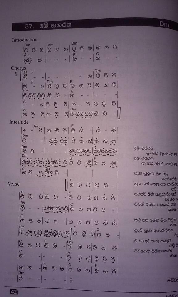 Sinhala Notation: 2018