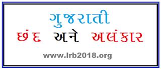 Gujarati Grammar (Vyakaran) Chhand Ane Alankar PDF For All Competitive Exam