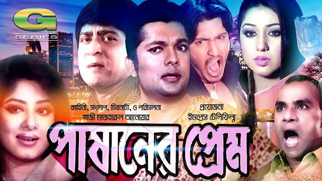 Pashaner Prem Bangla Movie Ft. Amit Hasan, Moushumi HDRip 720p