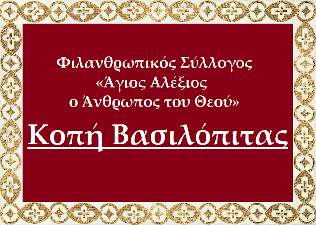 Κοπή Πίτας Φιλανθρωπικού Συλλόγου «Άγιος Αλέξιος ο Άνθρωπος του Θεού»