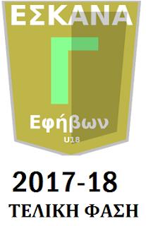 ΕΦΗΒΟΙ Γ ΚΑΤΗΓΟΡΙΑ ΤΕΛΙΚΗ ΦΑΣΗ  2017-2018