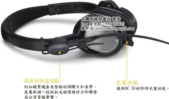 耳機防盜,耳機防盜架,耳機防盜線,headphone display security,耳機防盜警報器,耳機展示防盜