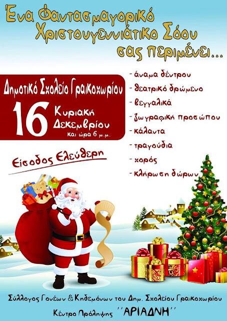 Χριστουγεννιάτικη Γιορτή στο Δημοτικό Σχολείο Γραικοχωριου