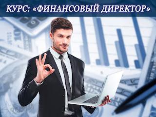kurs-finansovyj-direktor