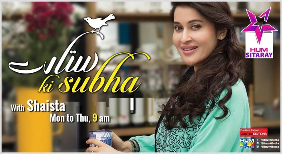 Sitaray Ki Subha with Shaista - Hum Sitaray Morning Show - 6th June