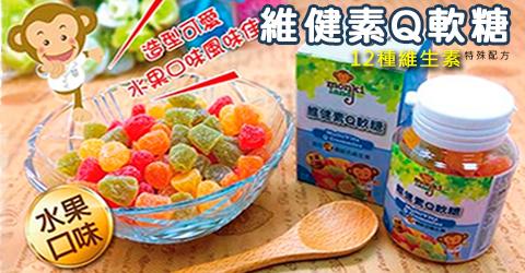 維健素Q軟糖