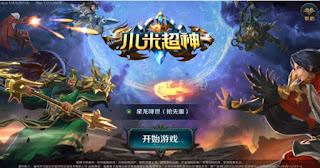 Super God MOBA Xiaomi Android IPHONE Release