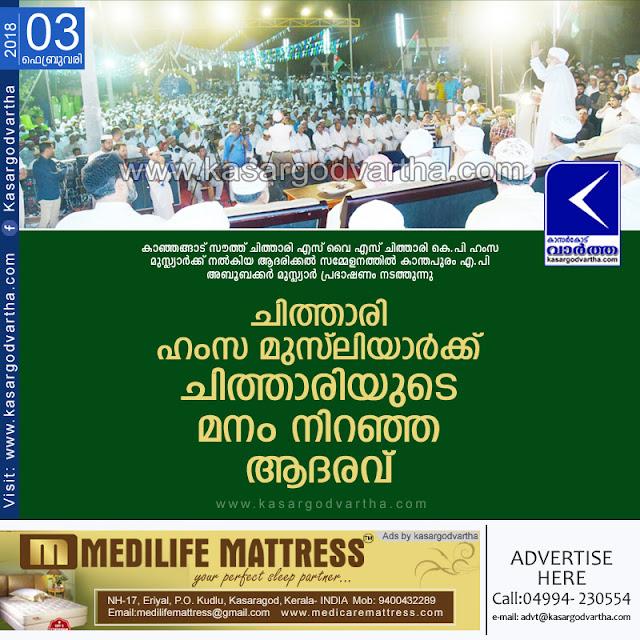 Kerala, News, Kasargod, Kanhangad, Felicitation for Chithari Hamsa Musliyar.