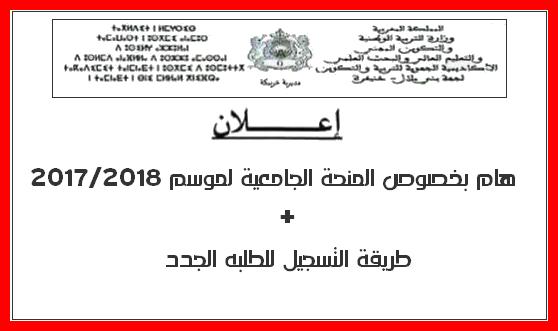 هام بخصوص المنحة الجامعية لموسم 2017/2018 + طريقة التسجيل للطلبه الجدد