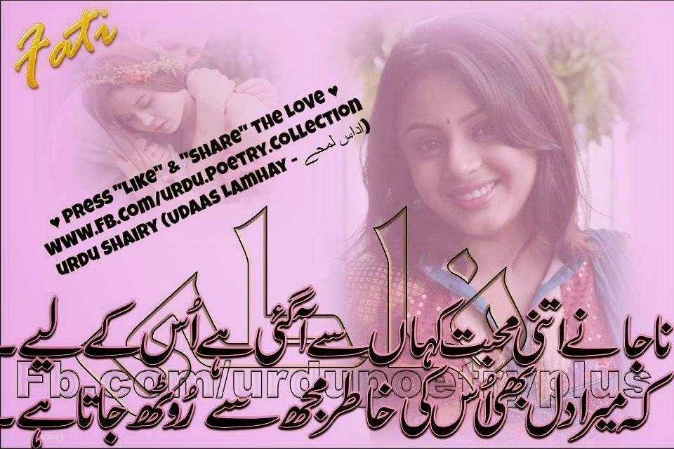 Urdu Sad Poetry 2 Lines Best Poetry Books Ever In Urdu Language