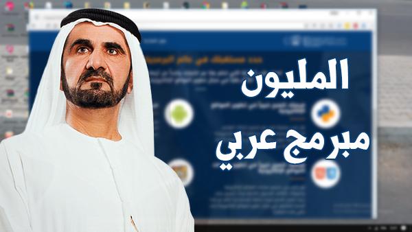 عاااااجل.... تعلن مؤسسة دبي عن تدريب مليون مواطن من جميع أنحاء الوطن العربي في عالم البرمجيات
