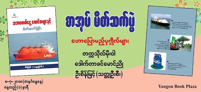 စာအုပ္မိတ္ဆက္ပြဲႏွင့္ သဘာ၀ပတ္၀န္းက်င္ဆုိင္ရာ ေဟာေျပာပြဲ Yangon Book Plaza