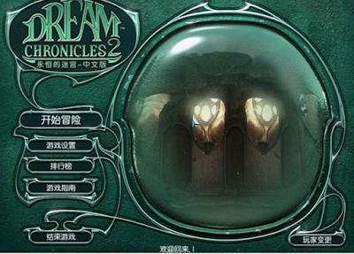 夢之旅2中文版(Dream Chronicles2),精美的冒險解謎系列!
