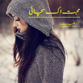best urdu novels, free urdu novels, Novels, Urdu Books, Urdu novels, Urdu,
