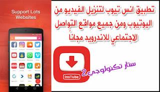 تحميل تطبيق تنزيل الملفات والفيديو من مواقع التواصل الاجماعي للاندرويد مجاناً