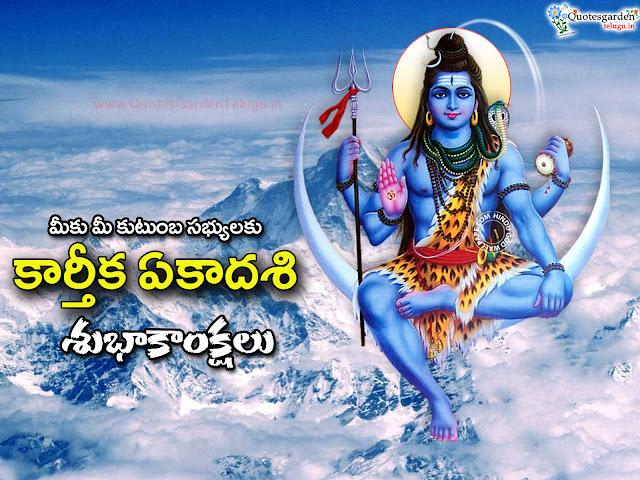 Karthika Ekadashi shubhakankshalu telugulo