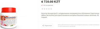 Briar Serotonin price tenge (Шиповник Серотонин Цена 6720 тенге).jpg