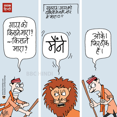 beef ban, beef, bbc cartoon, cartoons on politics, indian political cartoon, bjp cartoon
