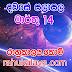 රාහු කාලය | ලග්න පලාපල 2020 | Rahu Kalaya 2020 |2020-03-14